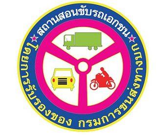 สอนขับรถพร้อมใบขับขี่